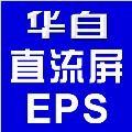 浙江華自電力科技有限公司