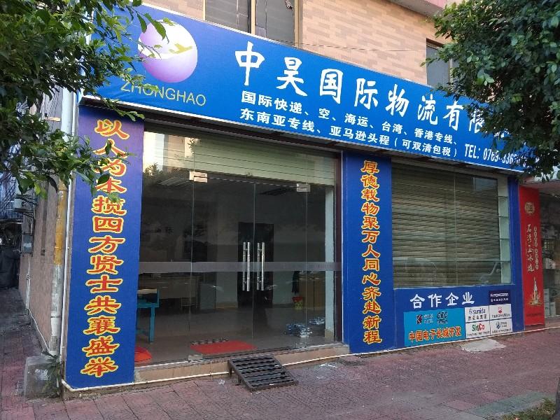 東莞市中昊貨運代理有限公司