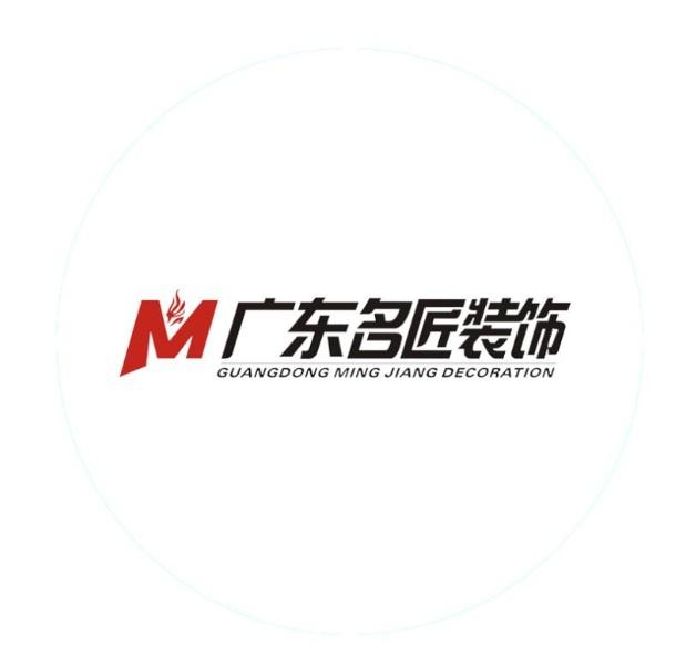 青岛名匠品味装饰设计工程有限公司