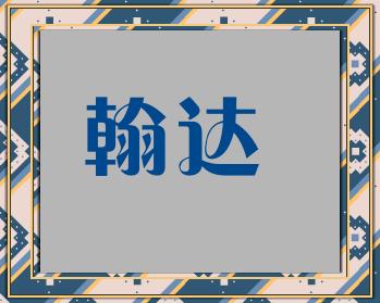 东莞市翰达知识产权服务有限公司