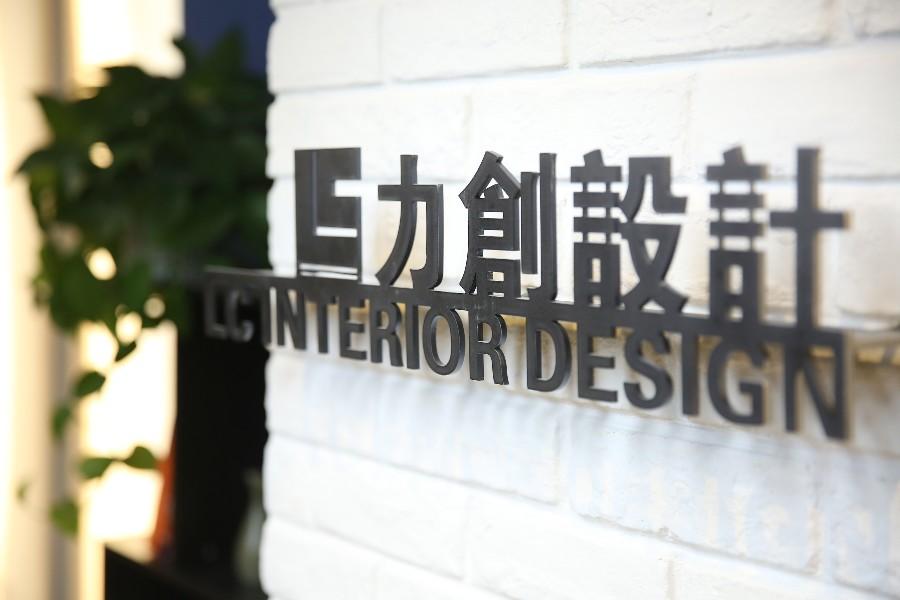 天津力創室內設計有限公司
