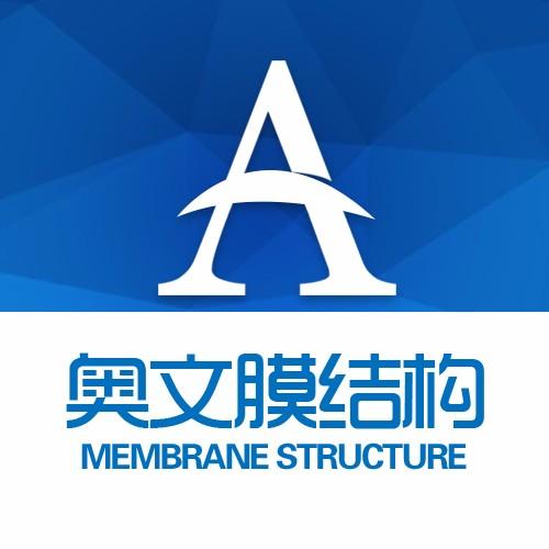 江蘇奧文膜結構工程有限公司
