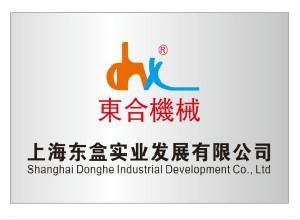 上海東盒實業發展有限公司