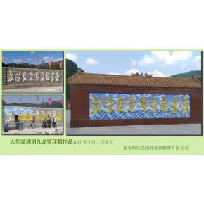 九龙壁浮雕壁画佳木斯专业制作
