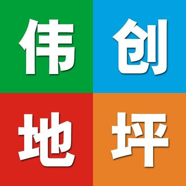 鄭州偉創地坪工程有限公司