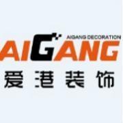 重庆爱港装饰设计工程有限公司