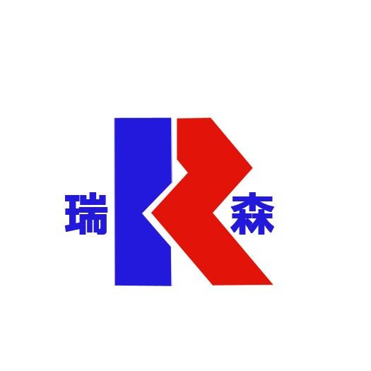 廣州瑞森自動化設備有限公司