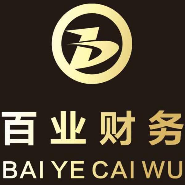 杭州百業財務管理有限公司