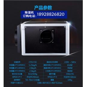 百奧吊裝抽濕機 CFD2.5D(二代)