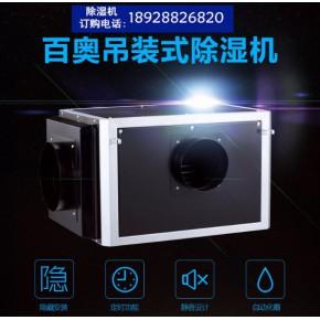 百奧吊裝除濕機 CFD1.5D(二代)