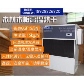 木材食品肉類食品加溫烘干抽濕機