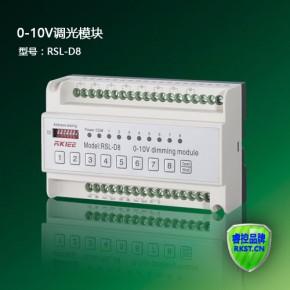RSL-D8型8路0-10V 智能灯光调光模块