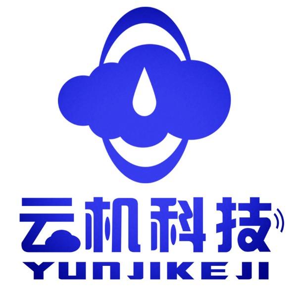 深圳市云机科技有限公司
