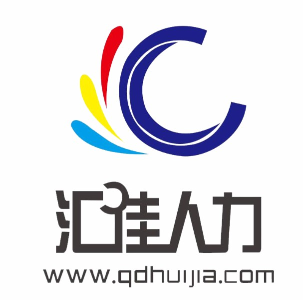 青島匯佳人力資源服務有限公司