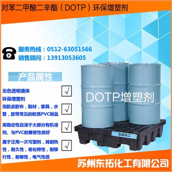 对苯二甲酸二辛酯增塑剂的主要指标