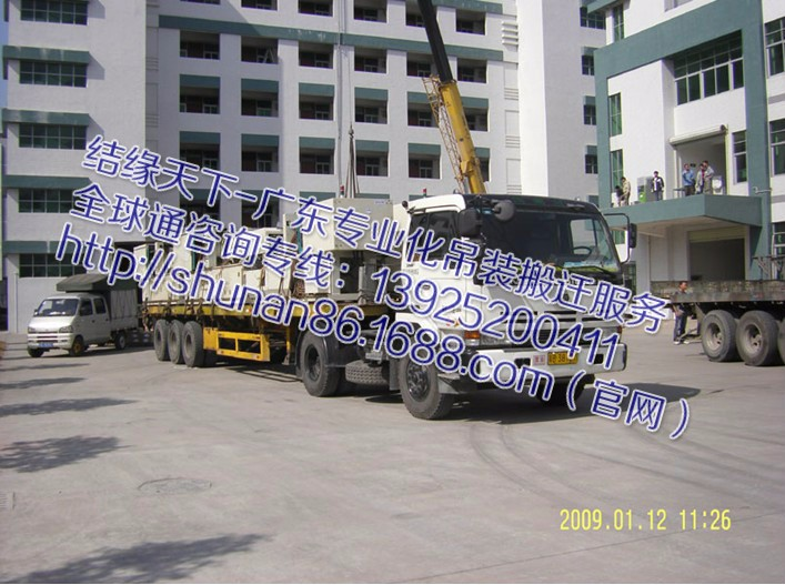 深圳市鑫力鑫起重裝卸搬運有限公司