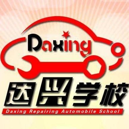 吉林省达兴汽车工业技术学校