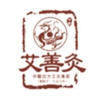 重慶艾善灸養生有限公司