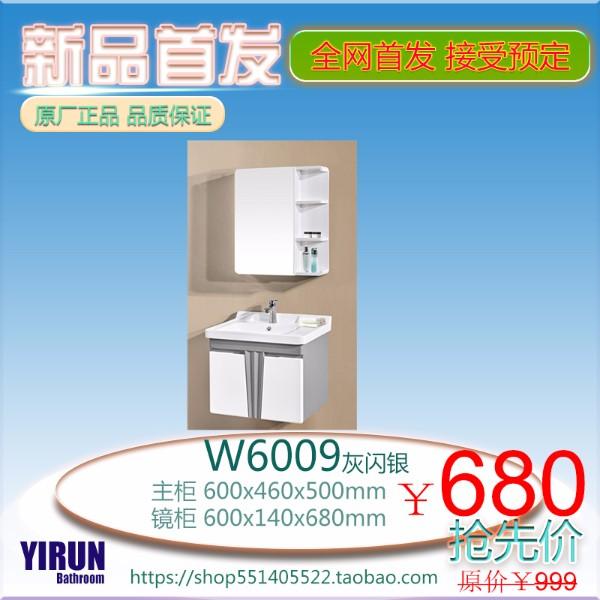 湖南浴室柜廠家直銷YIRUN誼潤PVC或實木材質