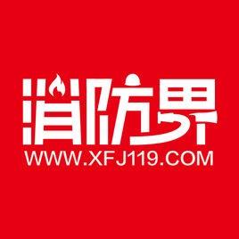 消防界(北京)文化传媒有限公司