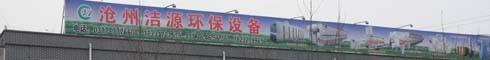 吳橋潔源污水處理設備有限公司