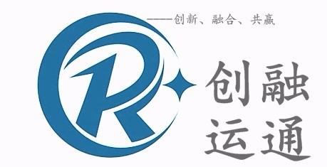青岛创融运通国际物流有限公司