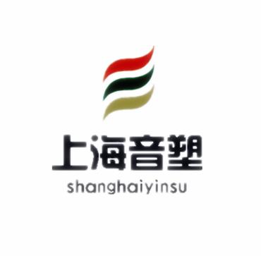 上海音塑国际贸易有限公司