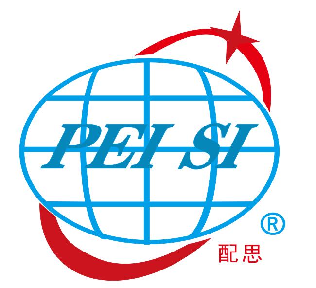 北京配思物流有限公司