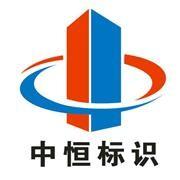 鄭州中恒標識設計制作有限公司