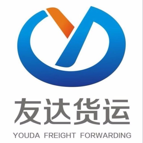 東莞市友達貨運代理服務有限公司