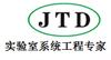 深圳市金天地实验室设备有限公司
