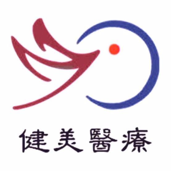 山东健美医疗科技有限公司