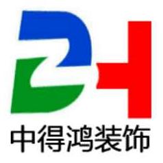 廣東中得鴻裝飾科技有限公司