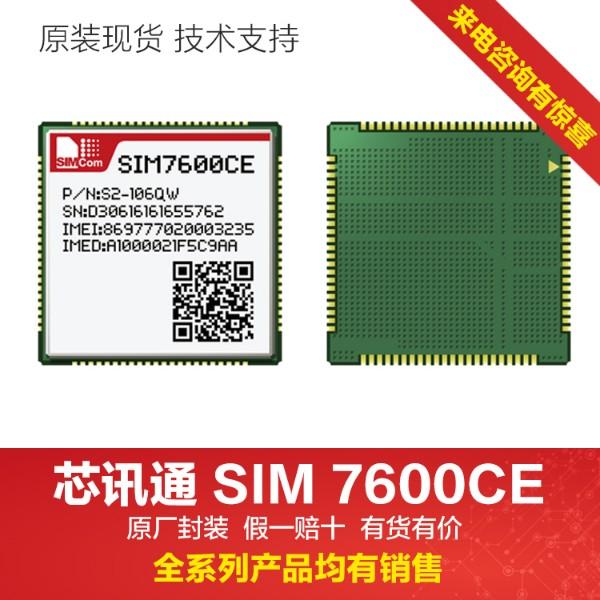 SIMCOM芯讯通SIM7600CE