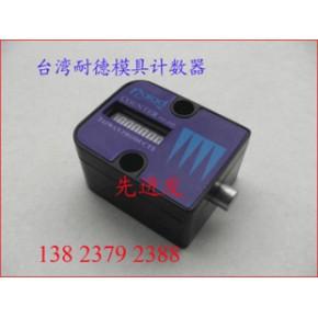 台湾耐德(naiad)PH-200模具计数器