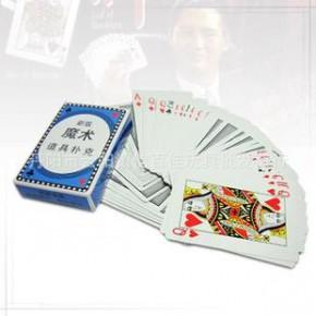 MS086趣味魔術撲克 魔術道具 新奇特魔術 多變魔術撲克 休閑娛樂