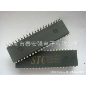 STC系列STC12C5A16 STC12C5A16S2解密芯片