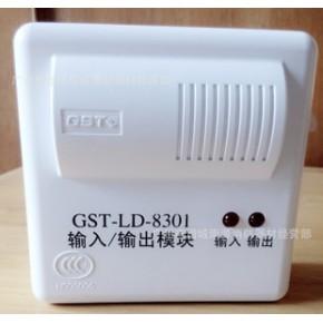海湾牌GST-LD-8301型输入输出模块 量多从优多样混批