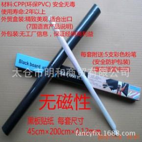 生产批发 教学用黑板贴纸墙贴 黑板贴 送5支粉笔大尺寸45cm×2米