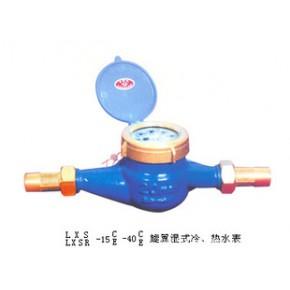 旋翼湿式LXS型冷水表 VOY/沃宇