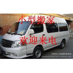 深圳八达通福田搬家公司  搬家搬厂  面包车搬家