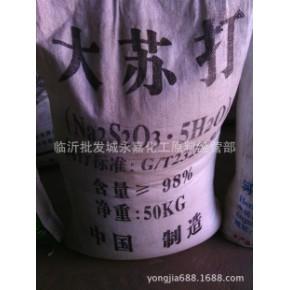硫代硫酸钠,大苏打 50kg