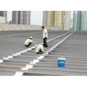 珠海南水防水厂房辛铁瓦防水补漏工程施工