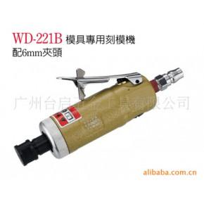 稳汀气动刻模机 工业级刻模机 WD-221B 风磨机、直磨机