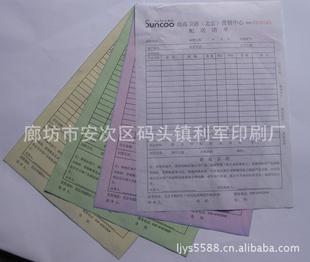 印刷公司北京天津河北地区印刷无碳复写 单据 表格