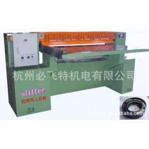 滚剪机 制罐设备 硅钢片