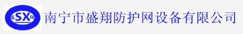 广西南宁市盛翔防护网设备厂