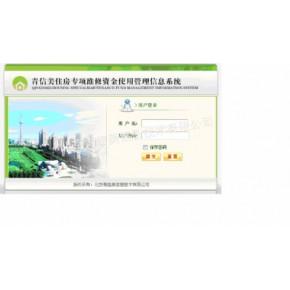青信美住宅专项维修资金管理信息系统