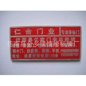 金属标牌 厂家定做门户标牌 高光 电铸标牌