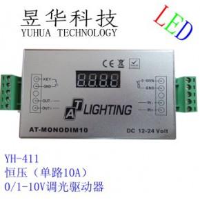 LED调光器 10A大电流0-10V调光驱动器